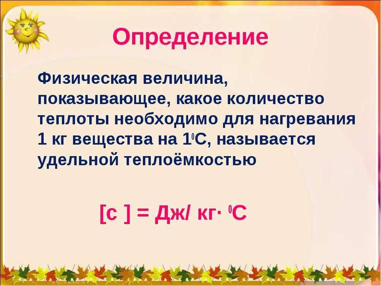 Определение Физическая величина, показывающее, какое количество теплоты необх...