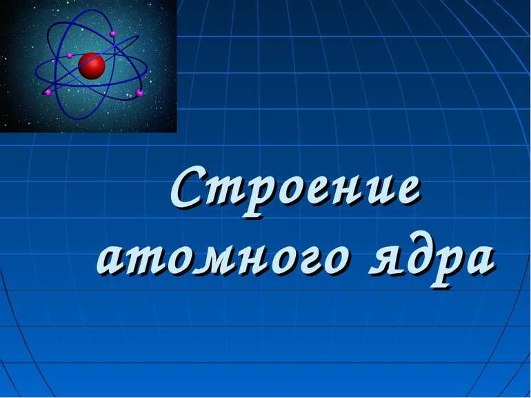 Строение атомного ядра