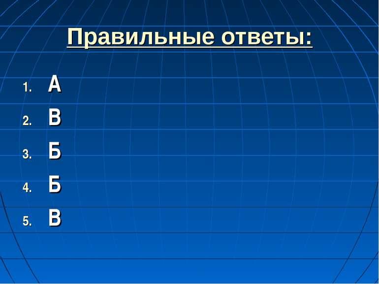 Правильные ответы: А В Б Б В