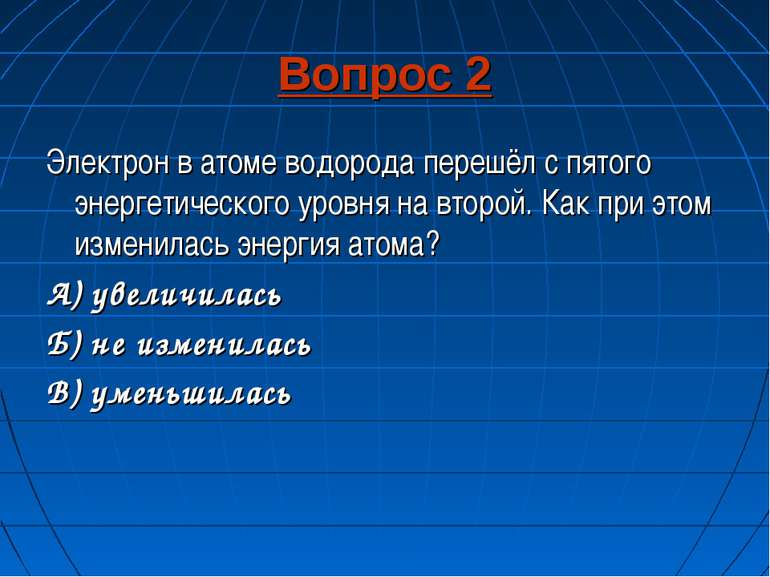 Вопрос 2 Электрон в атоме водорода перешёл с пятого энергетического уровня на...