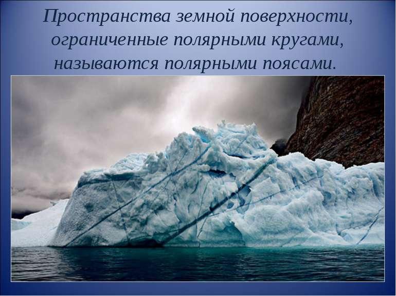 Пространства земной поверхности, ограниченные полярными кругами, называются п...