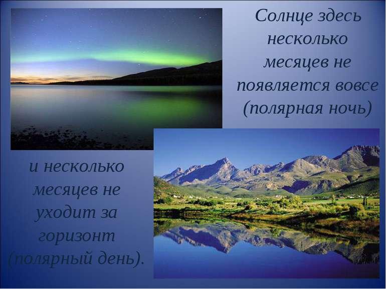 Солнце здесь несколько месяцев не появляется вовсе (полярная ночь) и нескольк...