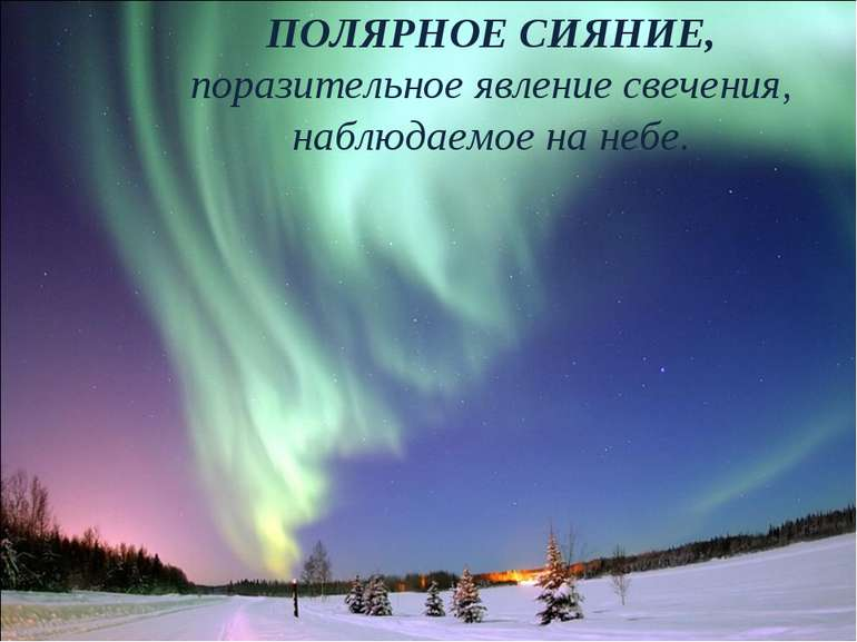 ПОЛЯРНОЕ СИЯНИЕ, поразительное явление свечения, наблюдаемое на небе.