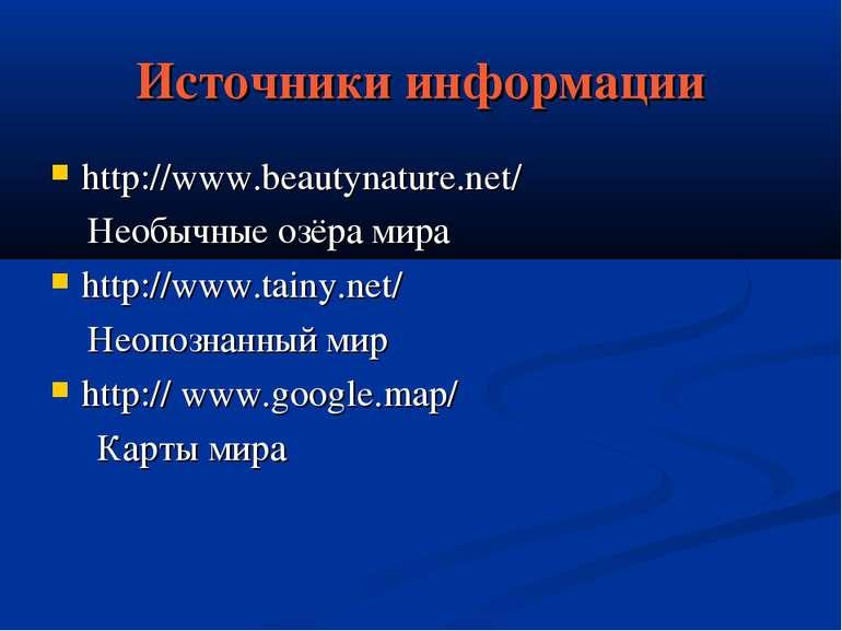 Источники информации http://www.beautynature.net/ Необычные озёра мира http:/...