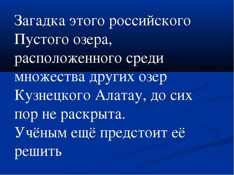 Загадка этого российского Пустого озера, расположенного среди множества други...
