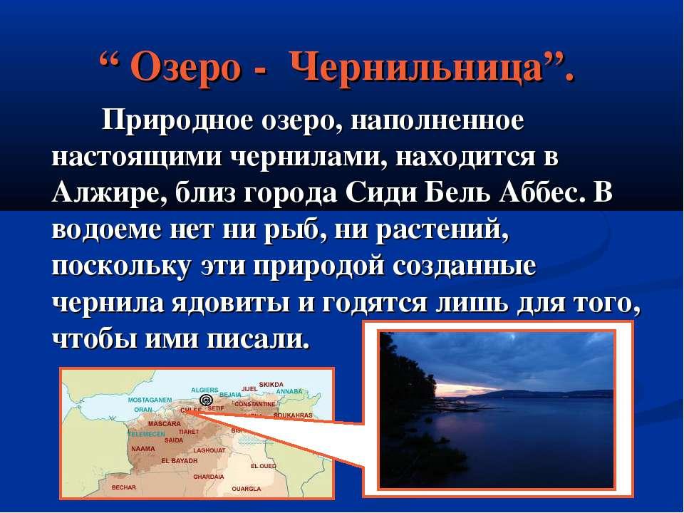 """"""" Озеро - Чернильница"""". Природное озеро, наполненное настоящими чернилами, на..."""