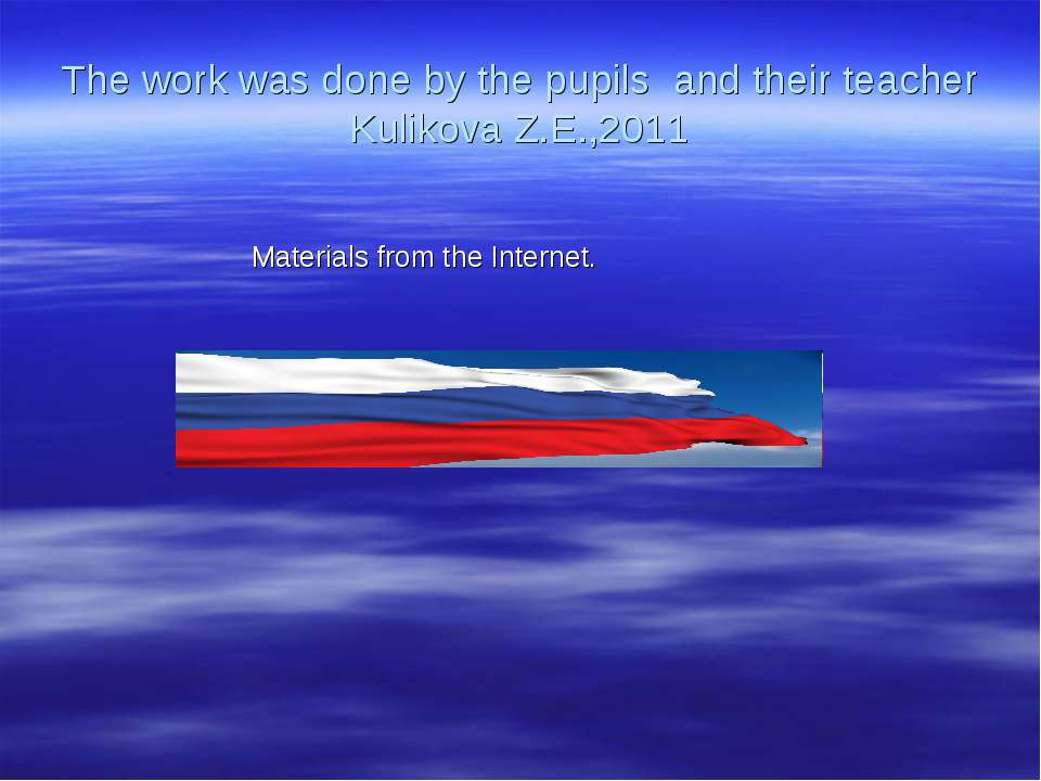 The work was done by the pupils and their teacher Kulikova Z.E.,2011 Material...