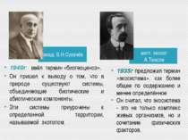 акад. В.Н.Сукачёв акад. В.Н.Сукачёв