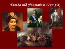 Битва під Полтавою 1709 рік