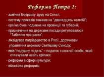 Реформи Петра І: - замінив Боярську думу на Сенат; - систему приказів замінив...