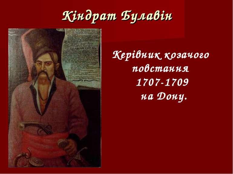 Кіндрат Булавін Керівник козачого повстання 1707-1709 на Дону.