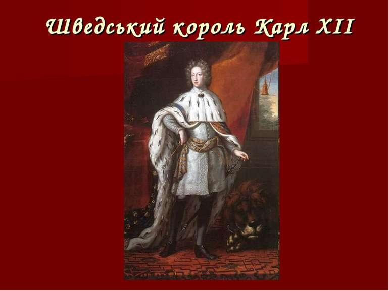 Шведський король Карл ХІІ