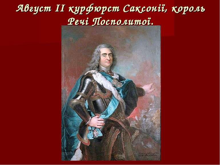 Август ІІ курфюрст Саксонії, король Речі Посполитої.