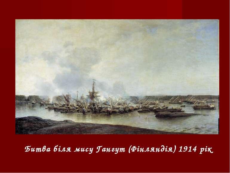 Битва біля мису Гангут (Фінляндія) 1914 рік