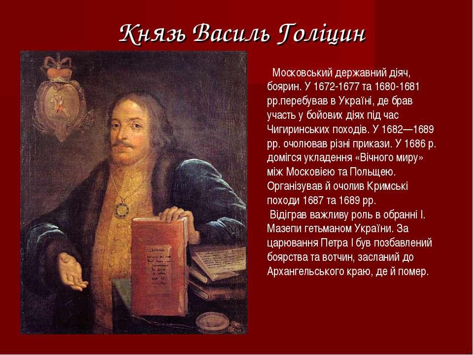 Князь Василь Голіцин Московський державний діяч, боярин. У 1672-1677 та 1680-...