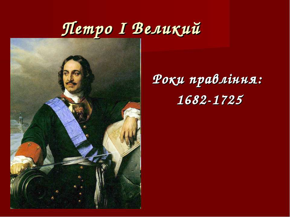 Петро І Великий Роки правління: 1682-1725