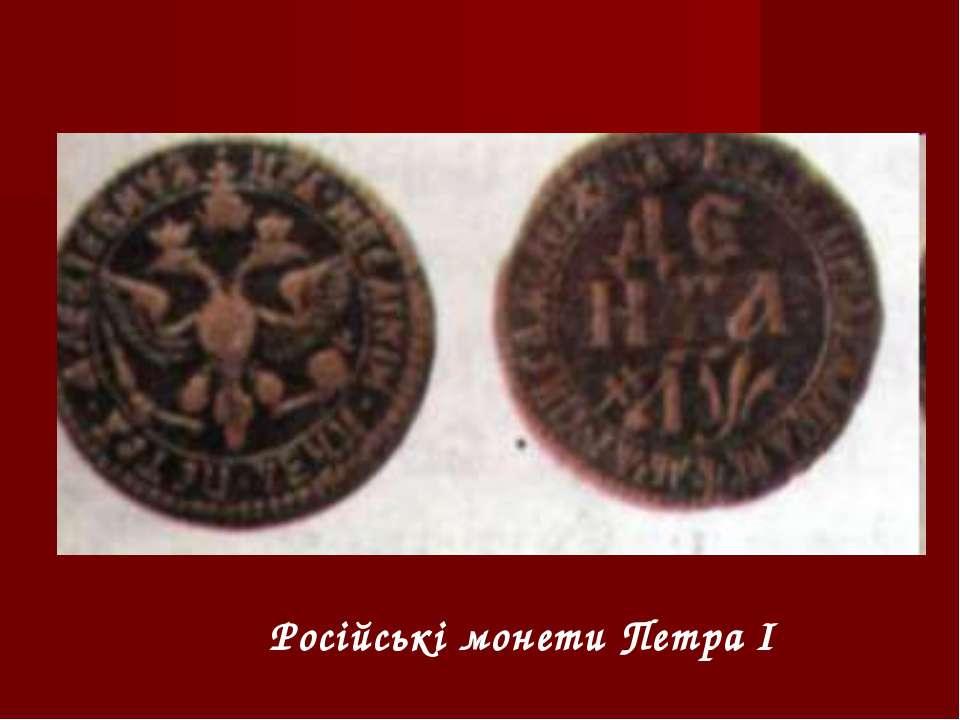 Російські монети Петра І