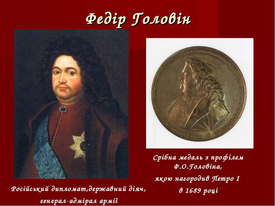 Федір Головін Срібна медаль з профілем Ф.О.Головіна, якою нагородив Петро І в...