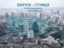 БАНГКОК – СТОЛИЦЯ Крунгтхепмаханакхон กร งเทพมหานคร географічні координати - ...