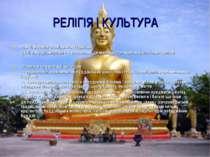 РЕЛІГІЯ І КУЛЬТУРА 94,6 % жителів сповідають буддизм 4,6 % є мусульманами – в...