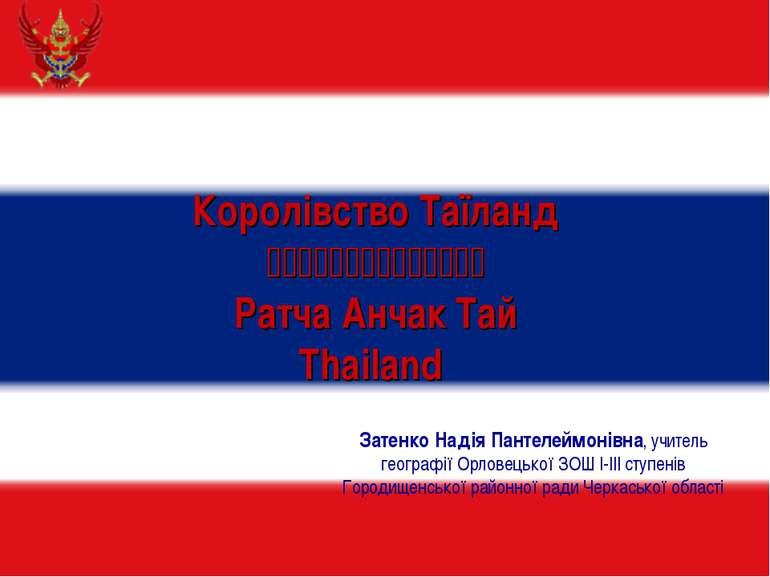 Королівство Таїланд ราชอาณาจ กรไทย Ратча Анчак Тай Thailand Затенко Надія Пан...