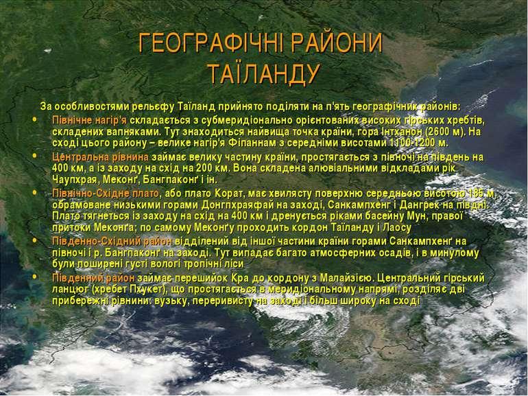 ГЕОГРАФІЧНІ РАЙОНИ ТАЇЛАНДУ За особливостями рельєфу Таїланд прийнято поділят...
