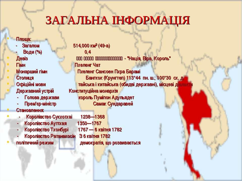 ЗАГАЛЬНА ІНФОРМАЦІЯ Площа: - Загалом 514,000 км² (49-а) - Води (%) 0,4 Девіз ...