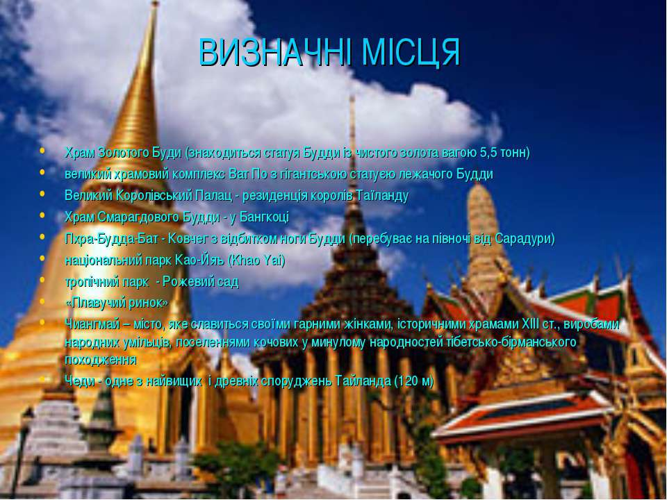 ВИЗНАЧНІ МІСЦЯ Храм Золотого Буди (знаходиться статуя Будди із чистого золота...