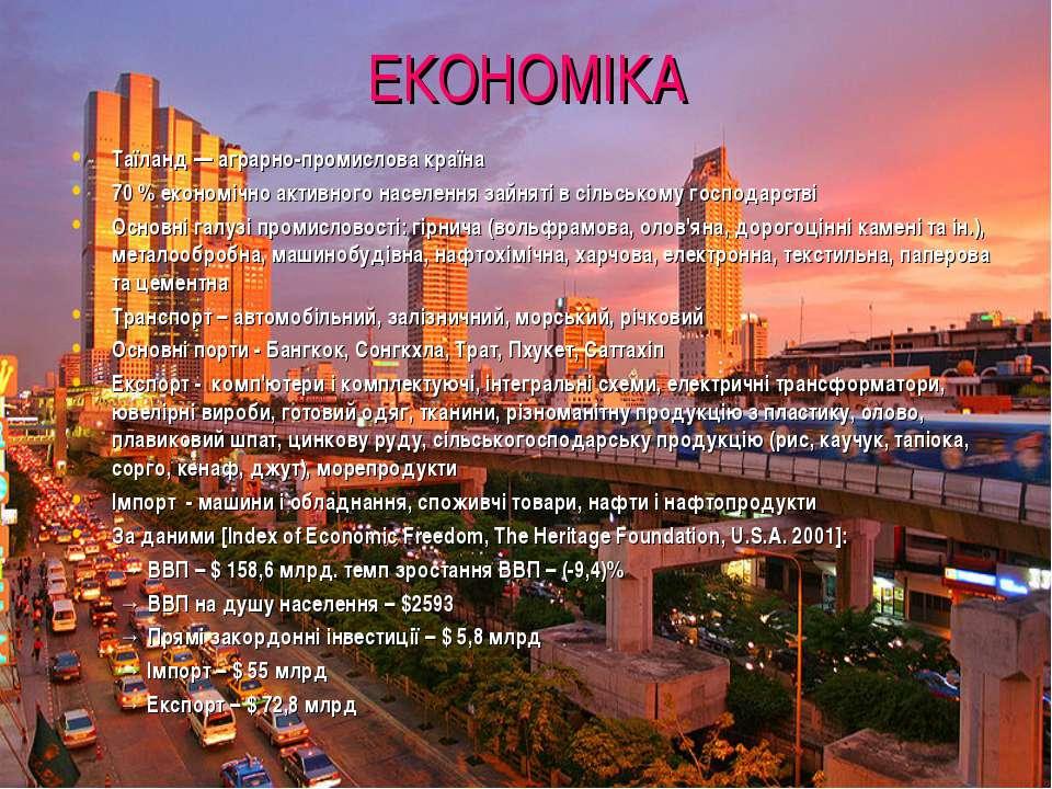 ЕКОНОМІКА Таїланд — аграрно-промислова країна 70 % економічно активного насел...
