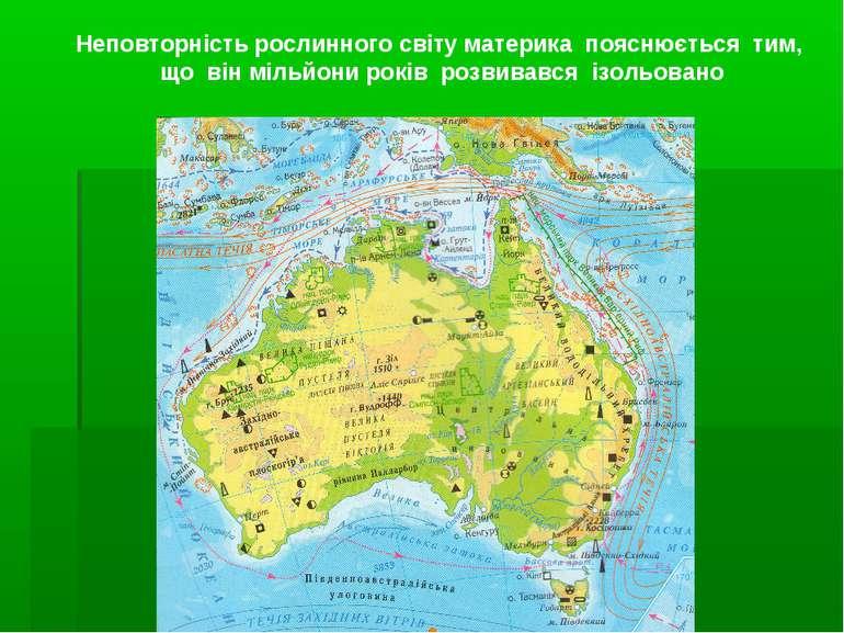 Неповторність рослинного світу материка пояснюється тим, що він мільйони рокі...