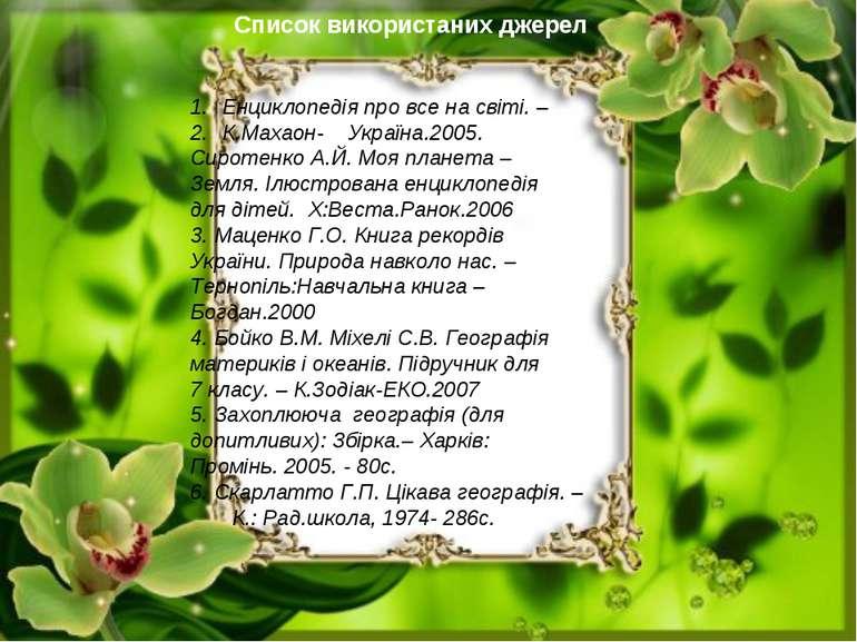 Список використаних джерел Список використаних джерел Енциклопедія про все на...