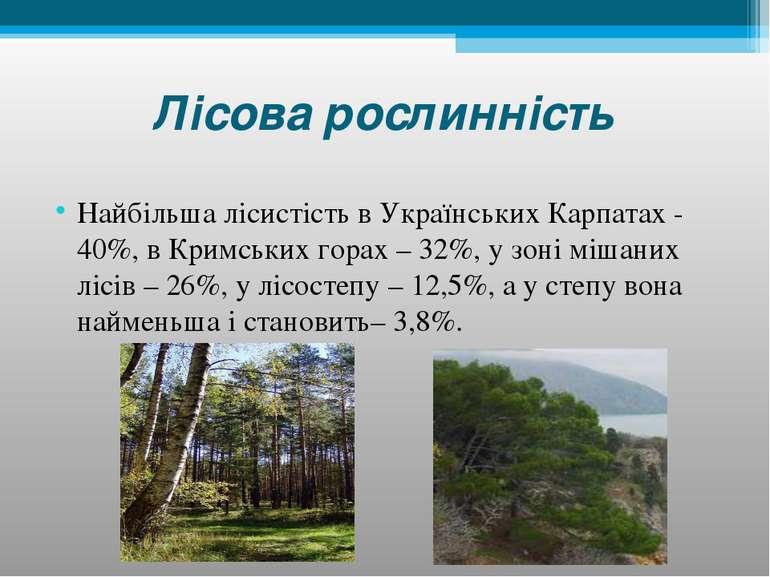 Лісова рослинність Найбільша лісистість в Українських Карпатах - 40%, в Кримс...