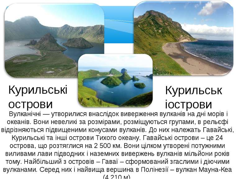 Вулканічні — утворилися внаслідок виверження вулканів на дні морів і океанів....