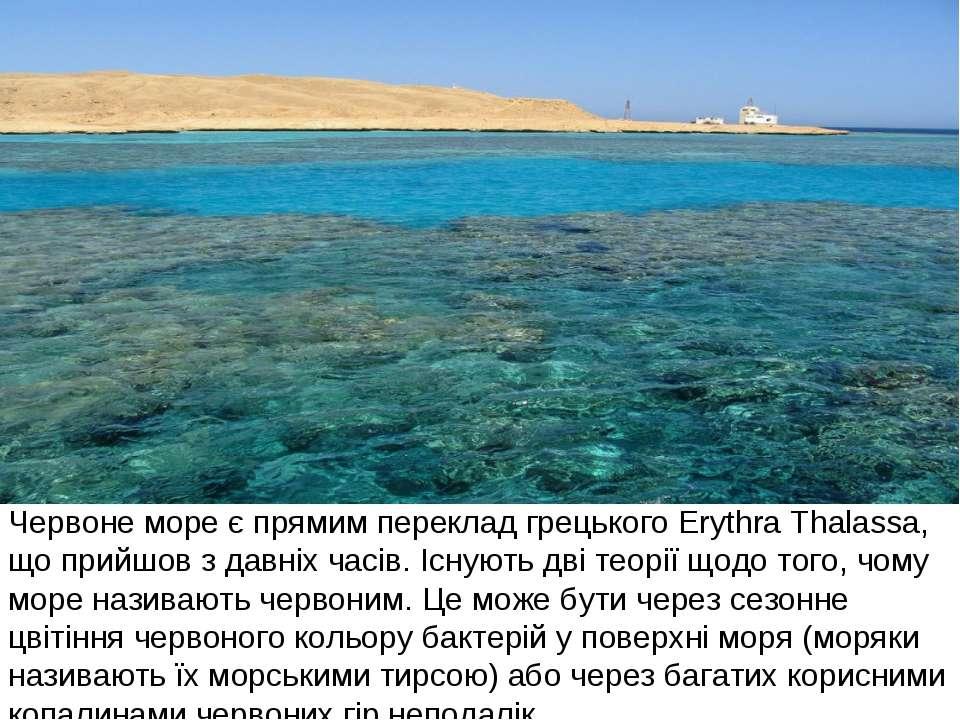 Червоне море є прямим переклад грецького Erythra Thalassa, що прийшов з давні...
