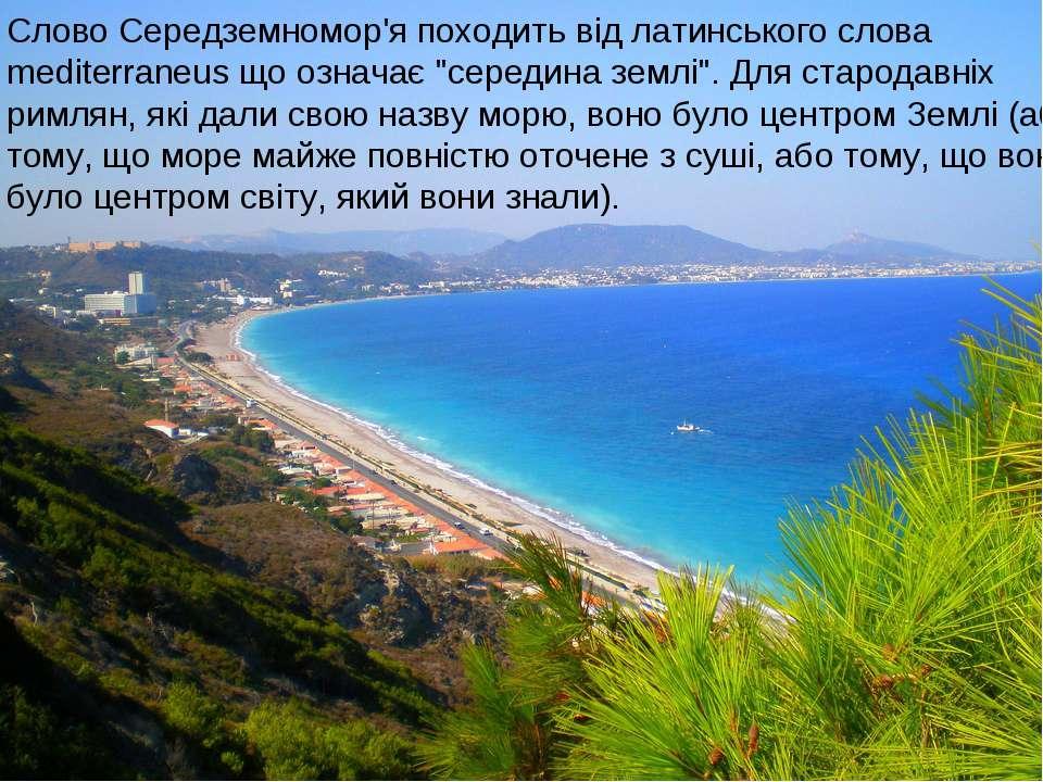 Слово Середземномор'я походить від латинського слова mediterraneus що означає...