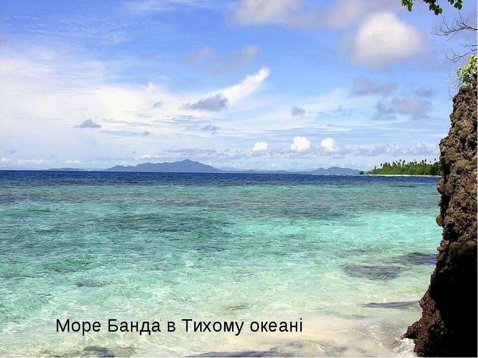 Море Банда в Тихому океані
