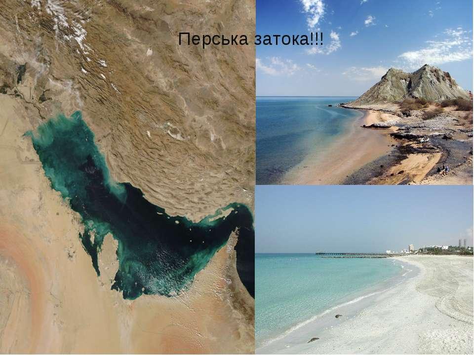 Перська затока!!!