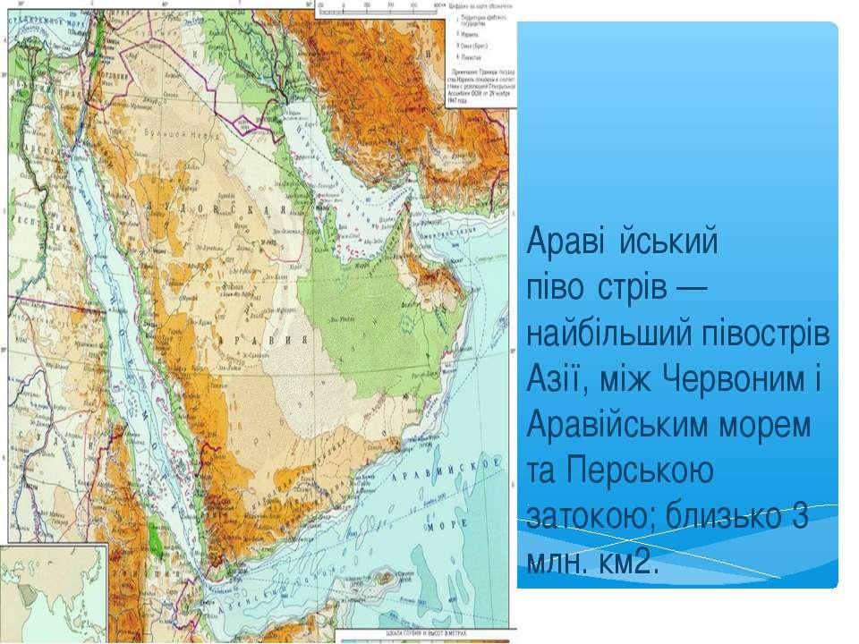 Араві йський піво стрів — найбільший півострів Азії, між Червоним і Аравійськ...