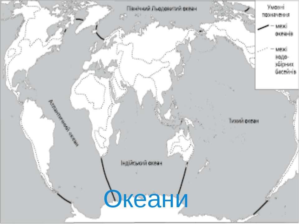 Океани