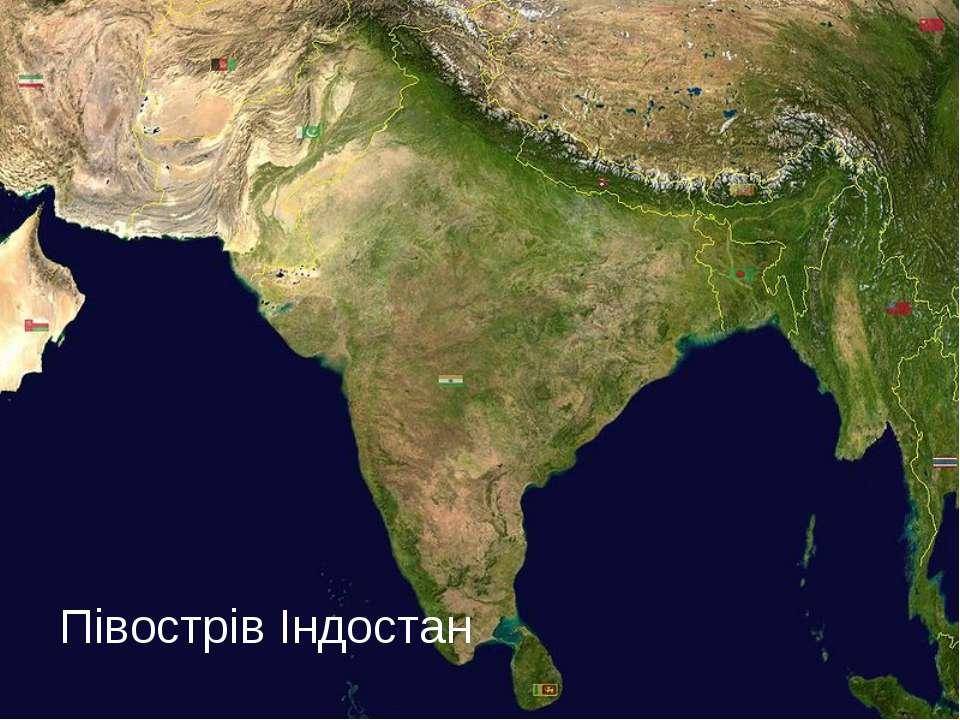 Півострів Індостан