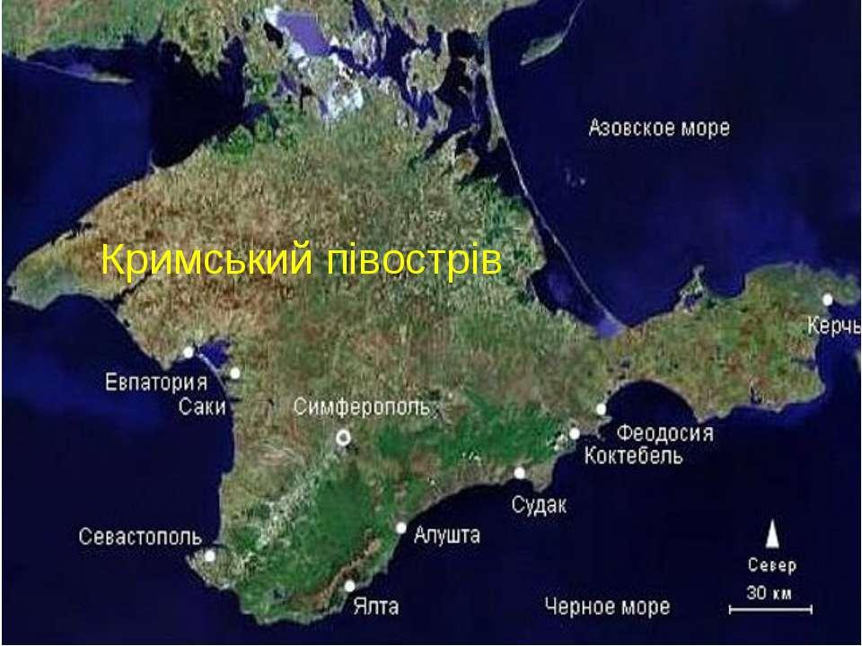 Кримський півострів