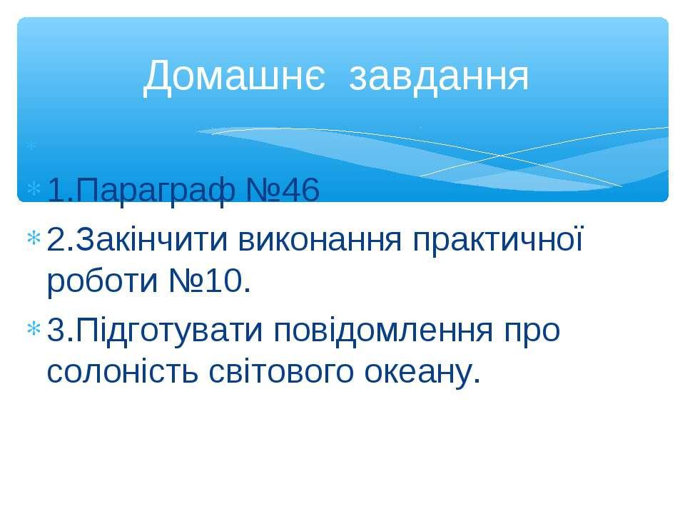 1.Параграф №46 2.Закінчити виконання практичної роботи №10. 3.Підготувати пов...
