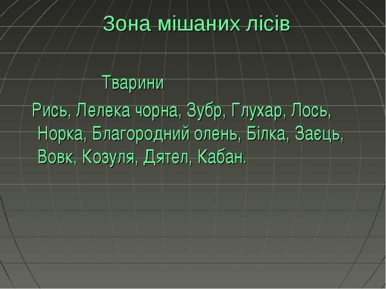 Зона мішаних лісів Тварини Рись, Лелека чорна, Зубр, Глухар, Лось, Норка, Бла...
