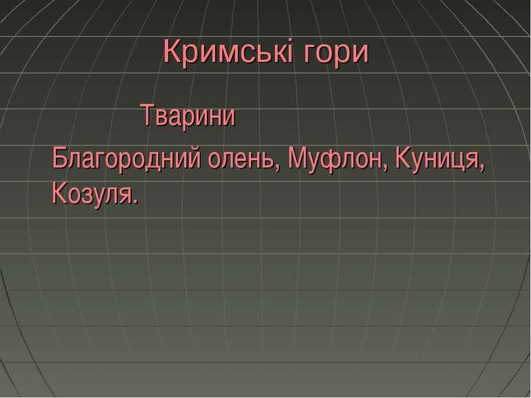 Кримські гори Тварини Благородний олень, Муфлон, Куниця, Козуля.