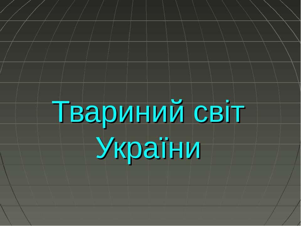 Твариний світ України