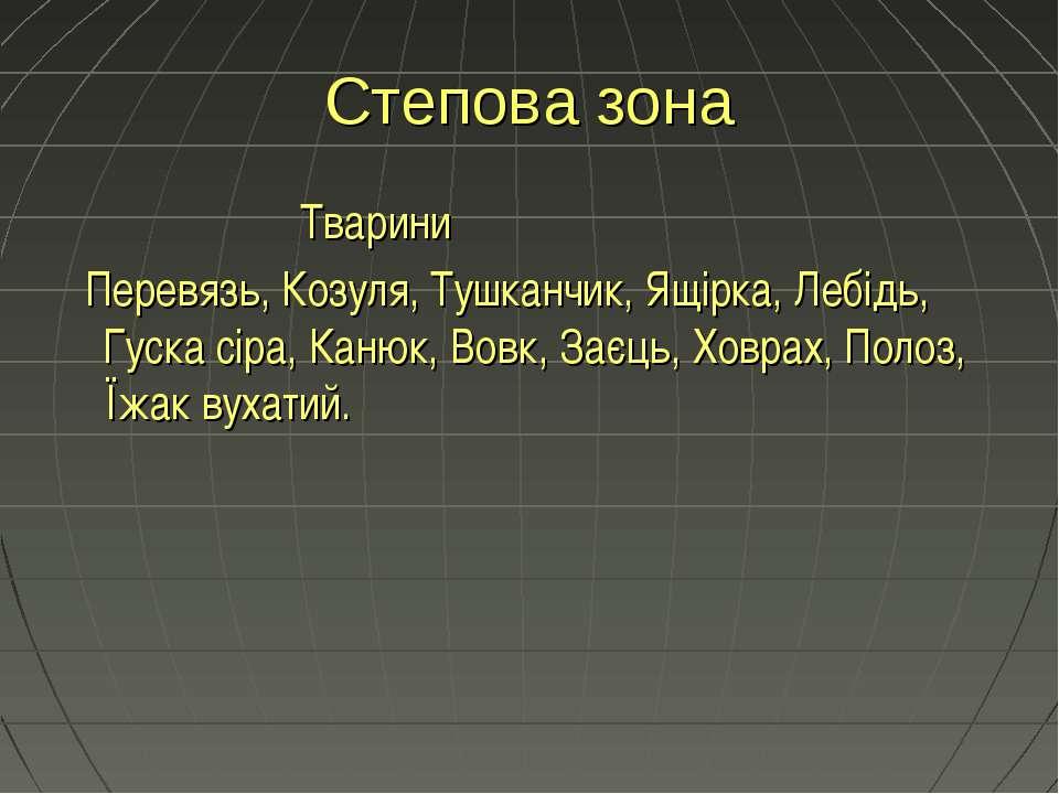 Степова зона Тварини Перевязь, Козуля, Тушканчик, Ящірка, Лебідь, Гуска сіра,...