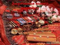 Закріплення нового матеріалу Оцінити внесок діячів різних сфер української ку...