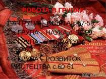 РОБОТА В ГРУПАХ 1-А ГРУПА – ОСВІТА с.57-58; 2-а ГРУПА – НАУКА с. 58-59; 3-я Г...