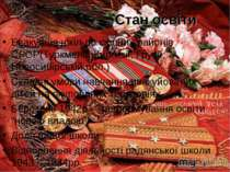Стан освіти Евакуація шкіл до східних районів СРСР(Туркменії, Киргизії, Грузі...