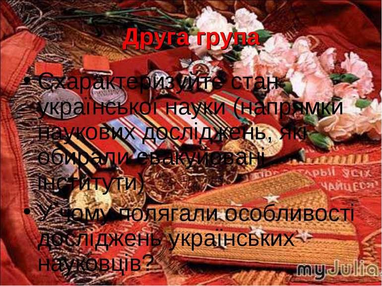 Друга група Схарактеризуйте стан української науки (напрямки наукових дослідж...